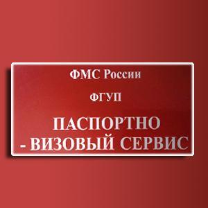 Паспортно-визовые службы Кестеньги