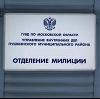 Отделения полиции в Кестеньге