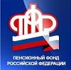 Пенсионные фонды в Кестеньге