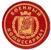 Военкоматы, комиссариаты в Кестеньге