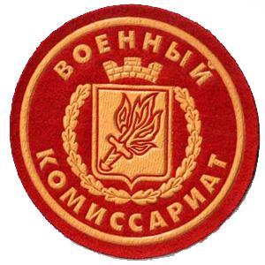 Военкоматы, комиссариаты Кестеньги